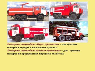 Для чего предназначены основные пожарные автомобили?
