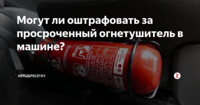 Просрочен огнетушитель в автомобиле