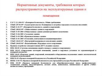 Нормативные документы по обслуживанию пожарной сигнализации
