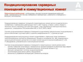 Требования к серверному помещению Российский стандарт