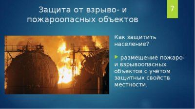 Какие объекты относят к пожаро и взрывоопасным?